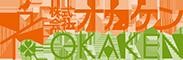 株式会社オカケン